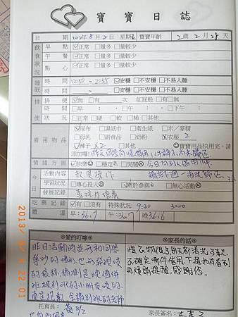 20130802阿愷聯絡簿.jpg