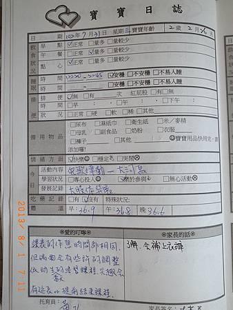 20130731阿愷聯絡簿.jpg