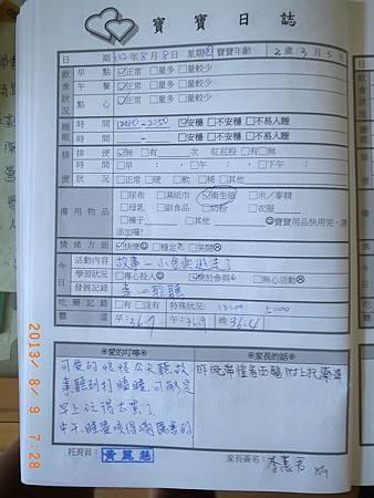 20130808阿愷聯絡簿.jpg