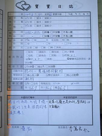 20130809阿愷聯絡簿.jpg