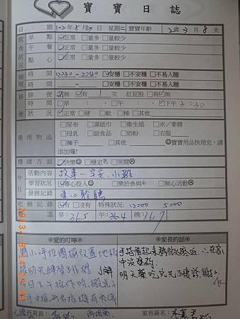 20130813阿愷聯絡簿.jpg