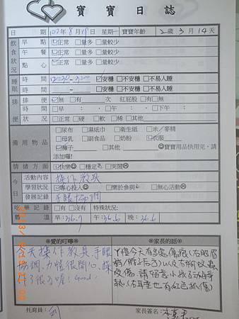 20130819阿愷聯絡簿.jpg