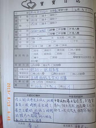 20130816阿愷聯絡簿.jpg
