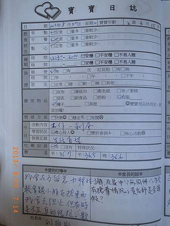 20130820阿愷聯絡簿.jpg