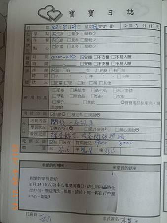 20130823阿愷聯絡簿.jpg