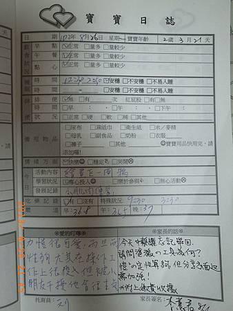 20130826阿愷聯絡簿.jpg