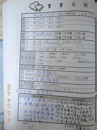 20130827阿愷聯絡簿.jpg