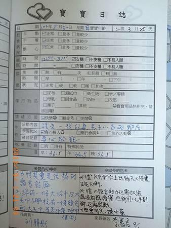 20130830阿愷聯絡簿.jpg