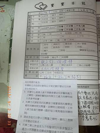 20130902阿愷聯絡簿-2.jpg
