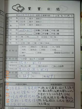 20130903阿愷聯絡簿.jpg