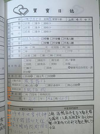 20130905阿愷聯絡簿.jpg