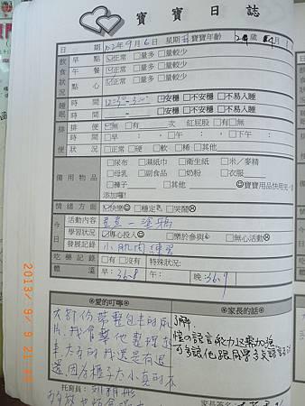 20130906阿愷聯絡簿.jpg