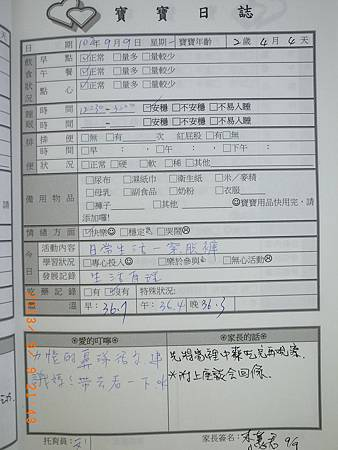 20130909阿愷聯絡簿.jpg