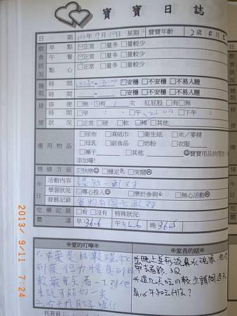 20130910阿愷聯絡簿.jpg