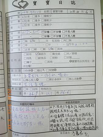 20130911阿愷聯絡簿.jpg
