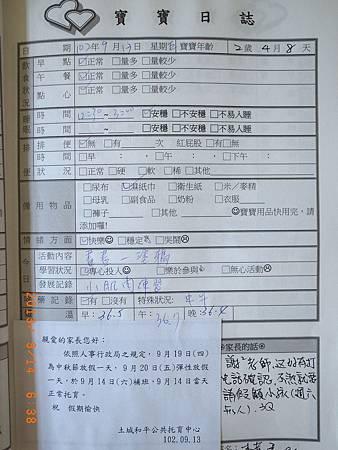 20130913阿愷聯絡簿.jpg