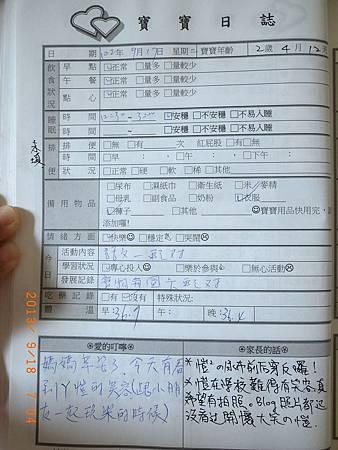 20130917阿愷聯絡簿.jpg