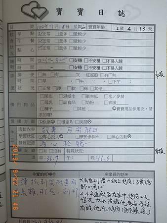 20130918阿愷聯絡簿.jpg