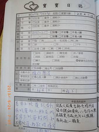 20130923阿愷聯絡簿.jpg
