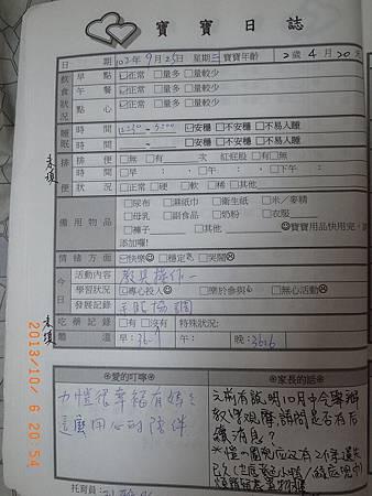 20130925阿愷聯絡簿.jpg