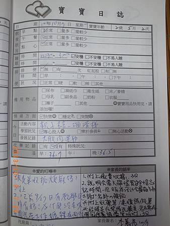 20131007阿愷聯絡簿.JPG