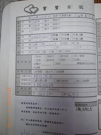 20131008阿愷聯絡簿.JPG