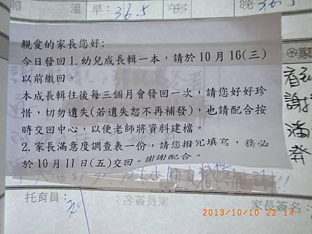20131009阿愷聯絡簿-1.JPG