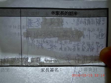 20131009阿愷聯絡簿-2.JPG