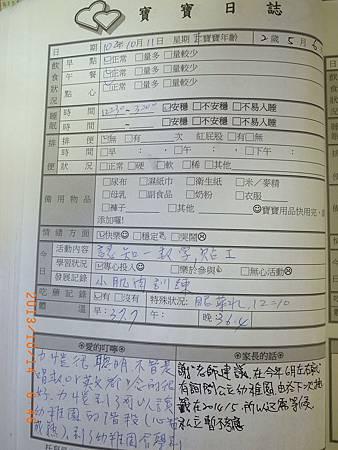 20131011阿愷聯絡簿.jpg