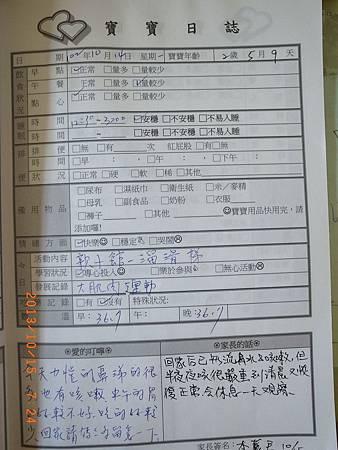 20131014阿愷聯絡簿.jpg