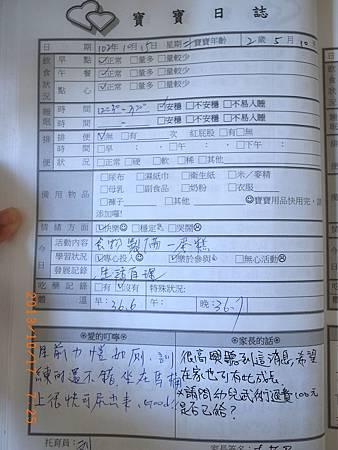 20131015阿愷聯絡簿.JPG