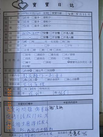 20131016阿愷聯絡簿.JPG