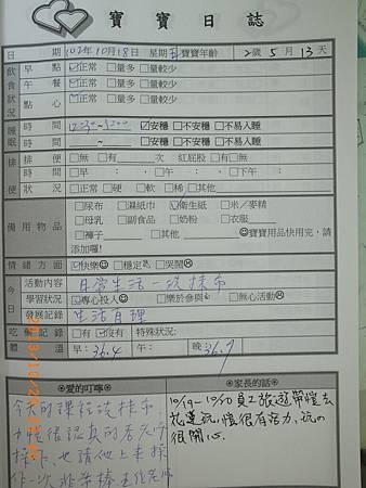 20131018阿愷聯絡簿.JPG