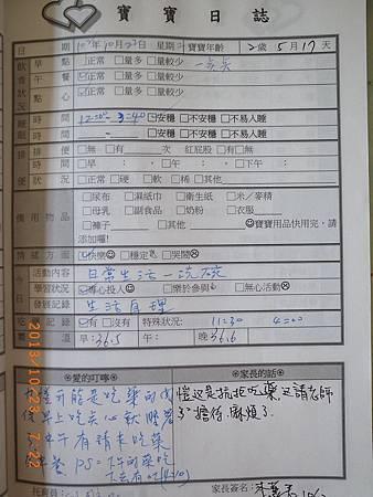 20131022阿愷聯絡簿.jpg