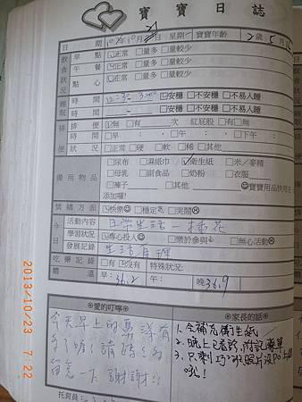 20131021阿愷聯絡簿.jpg