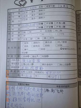 20131028阿愷聯絡簿.jpg