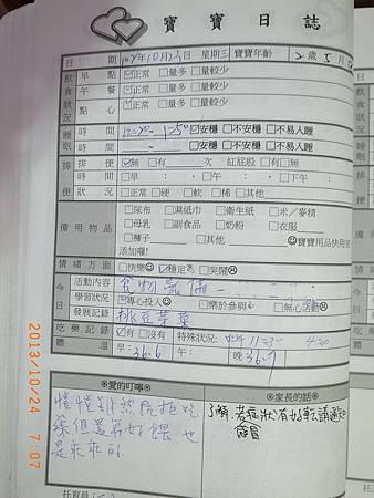 20131023阿愷聯絡簿.jpg