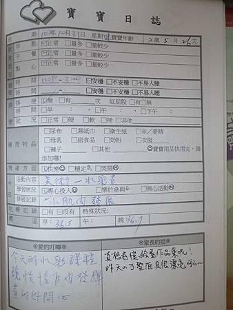 阿愷聯絡簿20131031.jpg