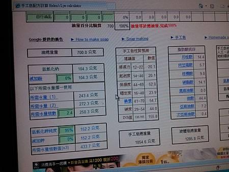 20131028第一次手工皂01.jpg