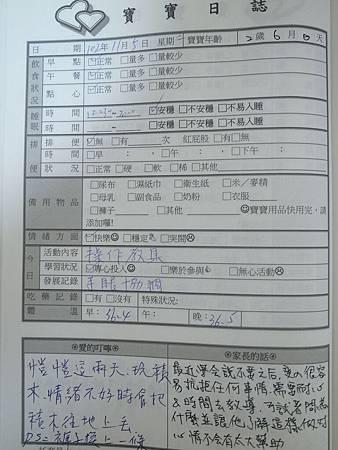 20131105阿愷聯絡簿.jpg