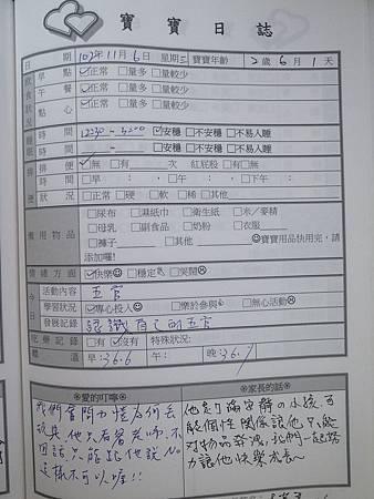 20131106阿愷聯絡簿.jpg