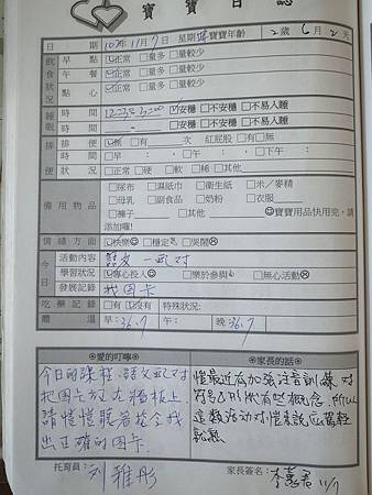 20131107阿愷聯絡簿.jpg
