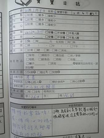20131108阿愷聯絡簿.jpg