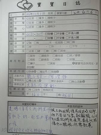 20131111阿愷聯絡簿.jpg