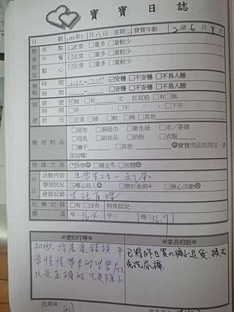 20131113阿愷聯絡簿.jpg