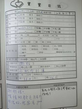 20131114阿愷聯絡簿.jpg