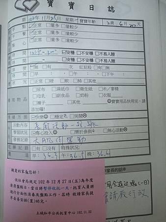 20131125阿愷聯絡簿.jpg