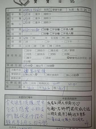 20131126阿愷聯絡簿.jpg