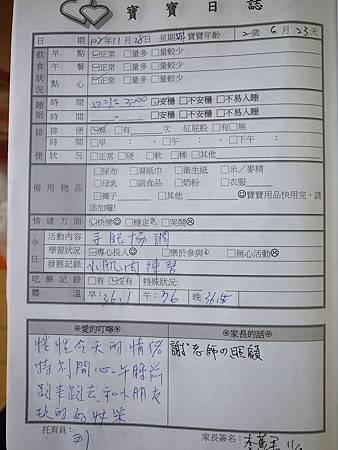 20131128阿愷聯絡簿.jpg