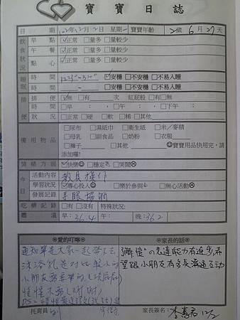 20131202阿愷聯絡簿.jpg